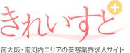 きれいすとプラス 南大阪・南河内エリアの美容師美容業界の求人情報